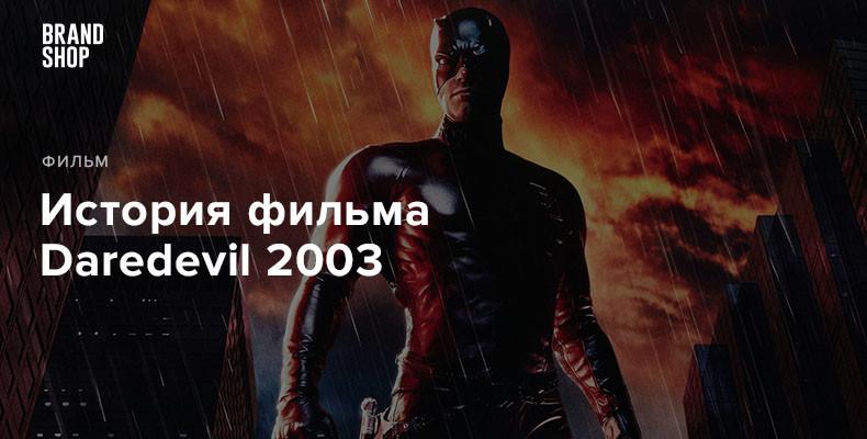 Фильм Сорвиголова 2003 года