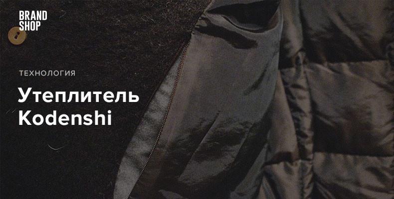 Утеплитель Kodenshi в одежде Nanamica