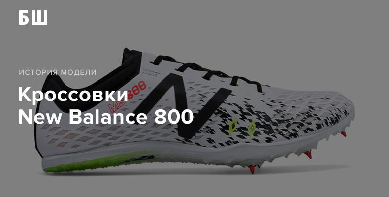 История модели кроссовок New Balance 800