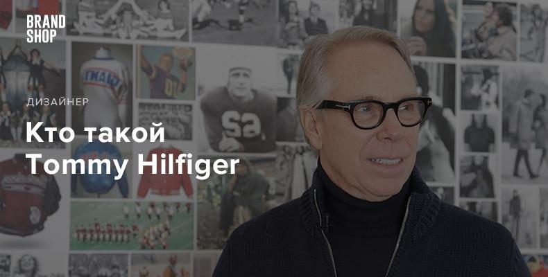 Кто такой Томми Хилфигер