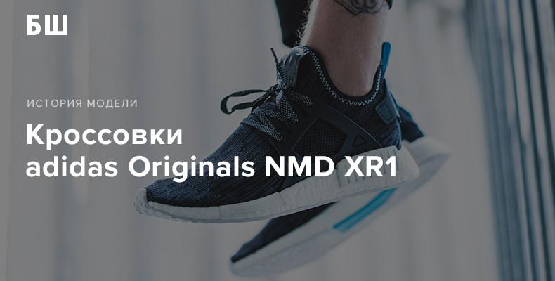 Исследование модели кроссовок adidas Originals NMD XR1