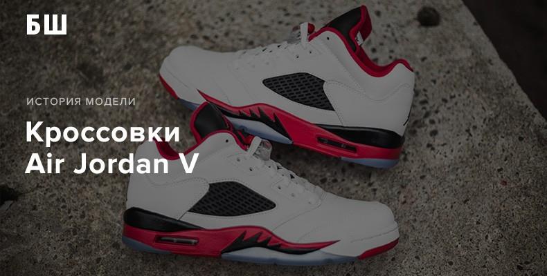 История модели кроссовок Air Jordan V
