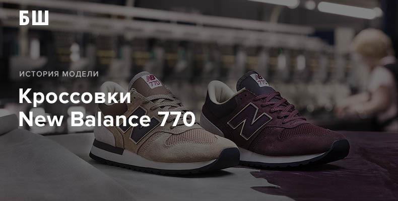 История модели кроссовок New Balance 770