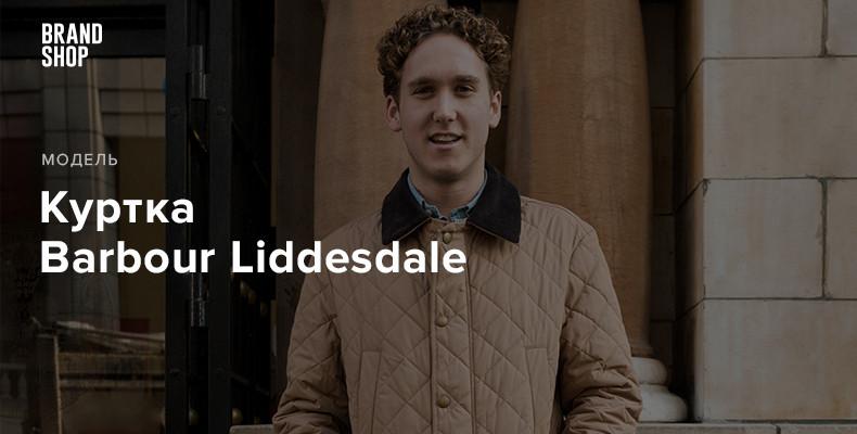 Куртка Barbour Liddesdale - классика английского стиля