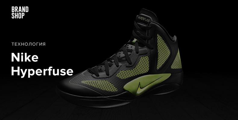 История технологии Nike Hyperfuse