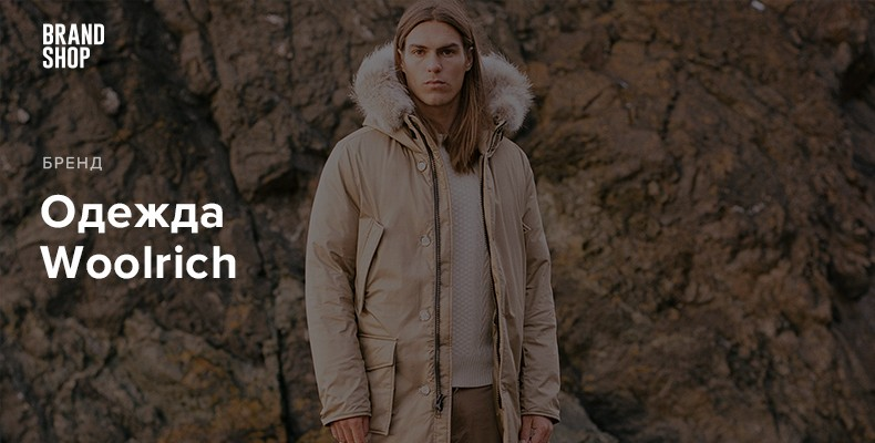 История бренда Woolrich