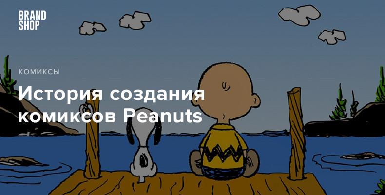 Комиксы Peanuts - как создавалась история о Чарли Брауне, Снупи и их друзьях
