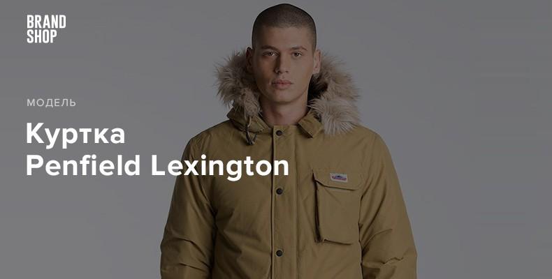Модель куртки Penfield Lexington