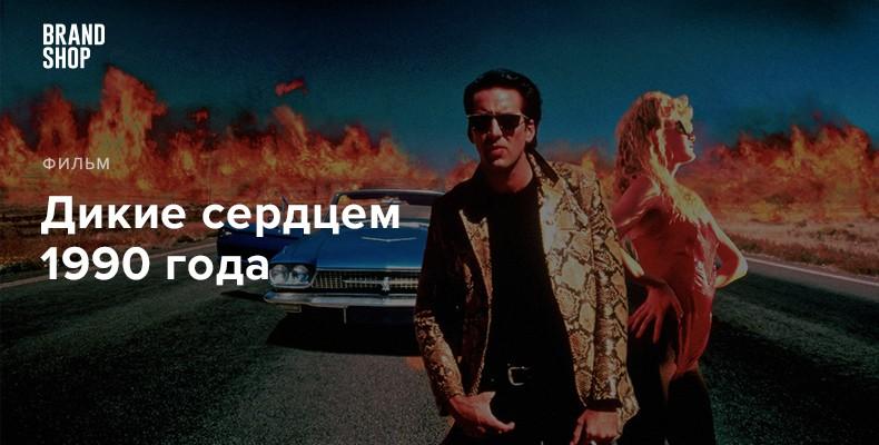 Фильм Дикие сердцем Дэвида Линча