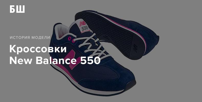 История модели кроссовок New Balance 550