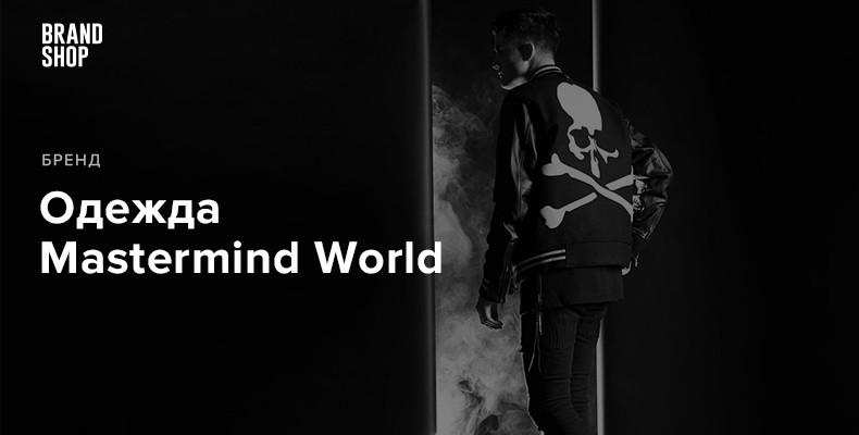 Mastermind World - история нового бренда