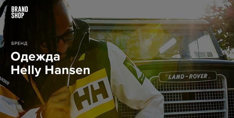 Helly Hansen - история бренда одежды из Норвегии