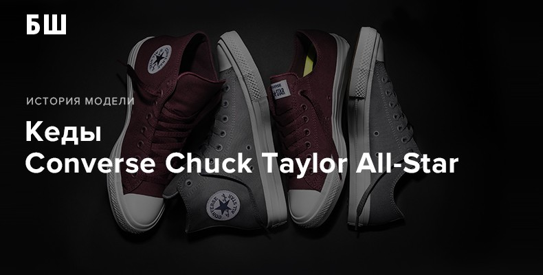 История модели Converse Chuck Taylor All-Star