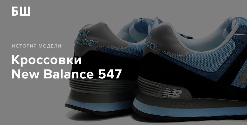 Как появились New Balance 547