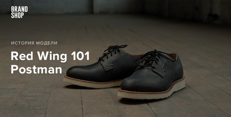 История модели ботинок Red Wing 101