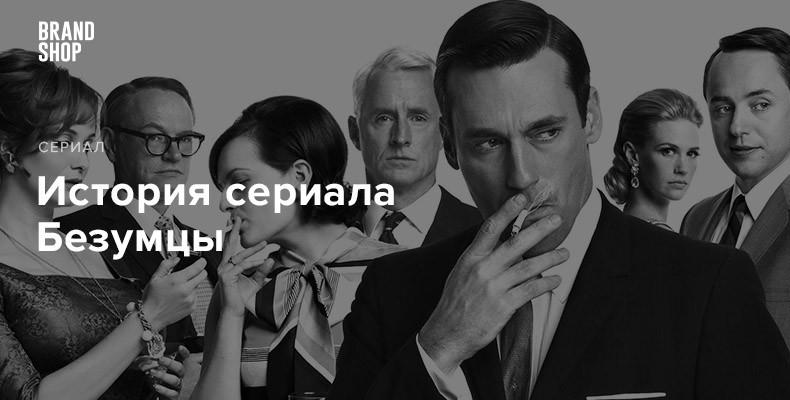 Сериал Безумцы