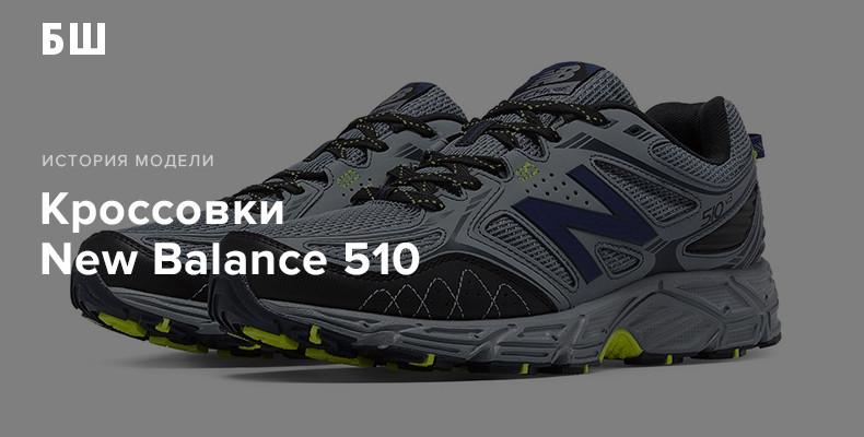 История модели кроссовок New Balance 510