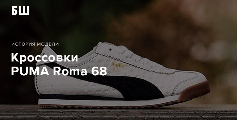 53b8add0672b История модели PUMA Roma 68