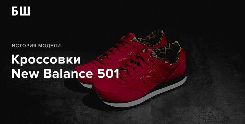 История модели кроссовок New Balance 501