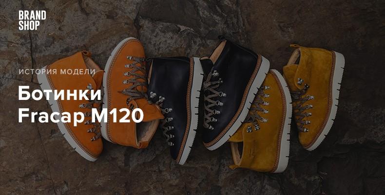 История модели ботинок Fracap M120