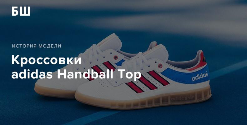 История модели кроссовок adidas Handball Top