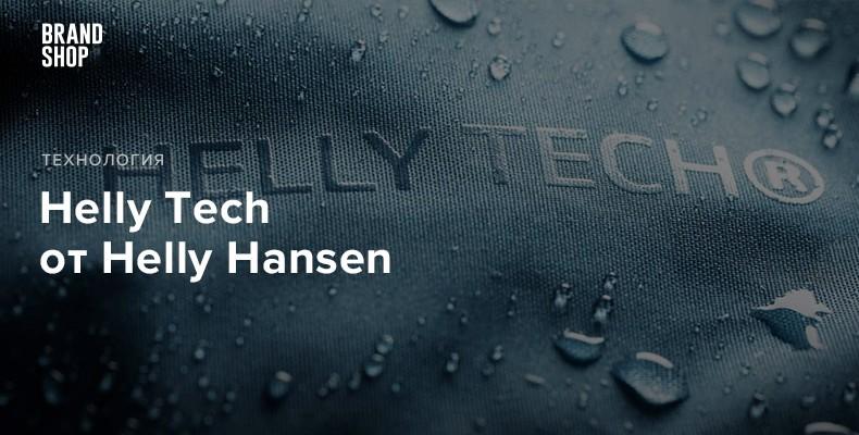Технология Helly Tech в одежде Helly Hansen
