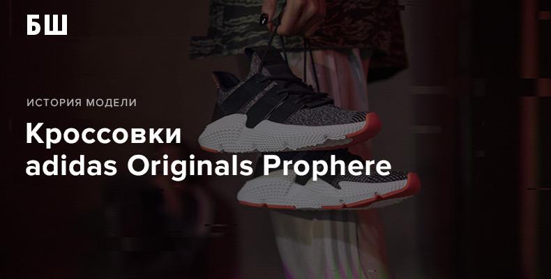 История модели кроссовок adidas Prophere