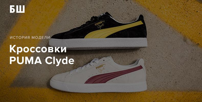 История модели кроссовок PUMA Clyde