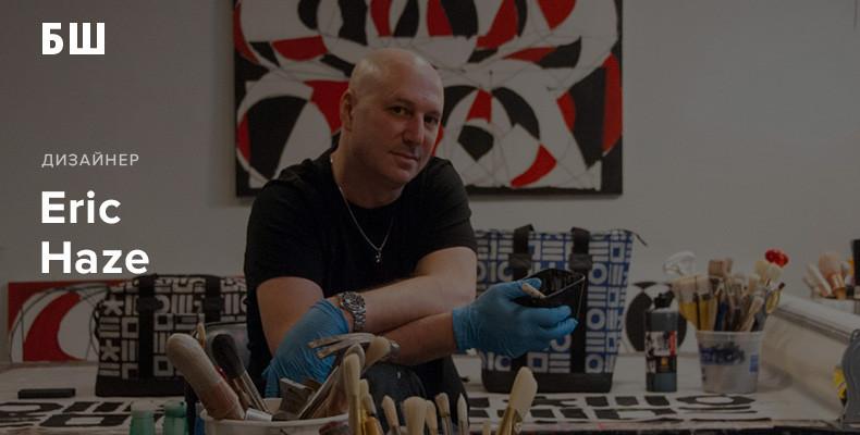 Эрик Хейз: художник граффити и бренд дизайнер