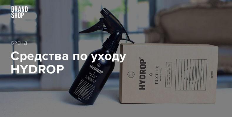 HYDROP - средства по уходу за одеждой и обувью