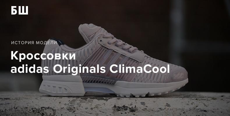 История модели кроссовок adidas Originals ClimaCool