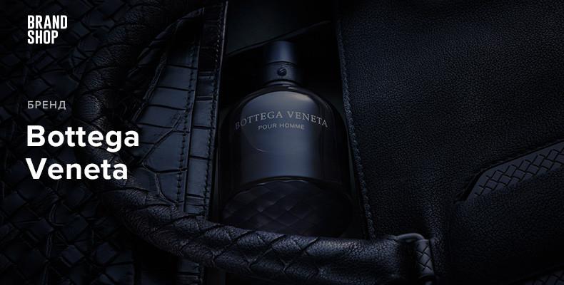 Bottega Veneta - итальянский дом моды