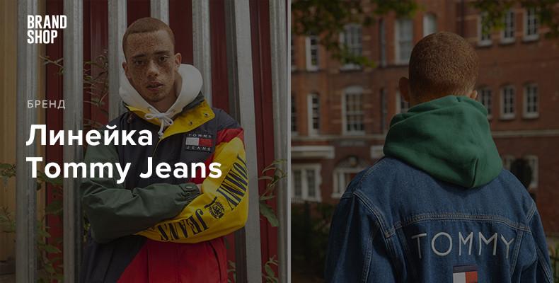 История бренда Tommy Jeans