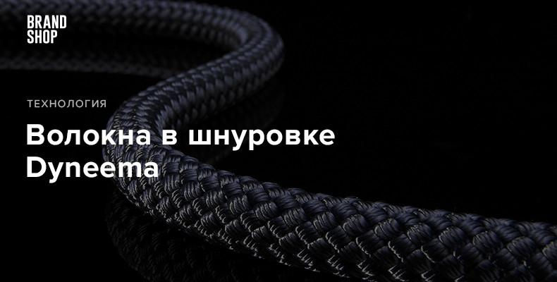 Волокна Dyneema в шнуровке