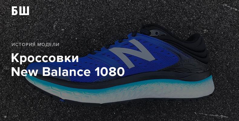 История модели кроссовок New Balance 1080