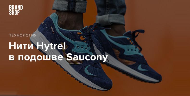 Нити Hytrel в подошве Saucony