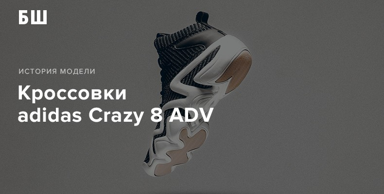 adidas Crazy 8 ADV