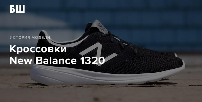 История модели кроссовок New Balance 1320
