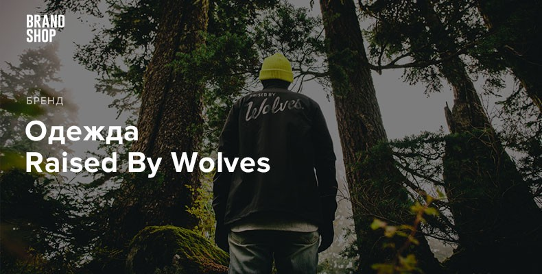 История бренда Raised By Wolves