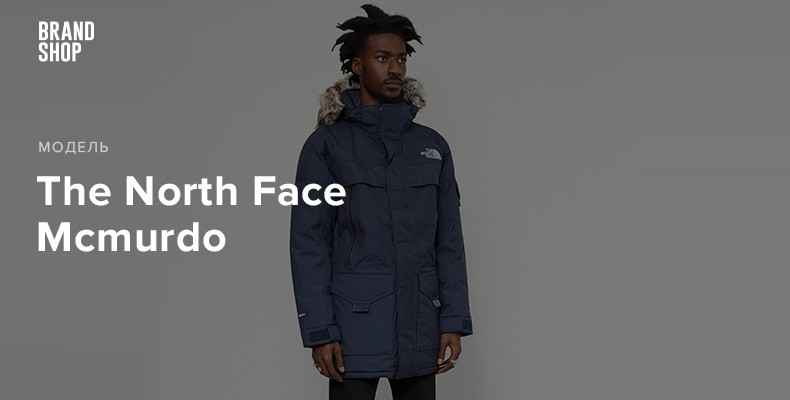 История модели The North Face Mcmurdo