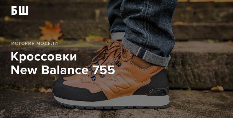 История модели кроссовок New Balance 755