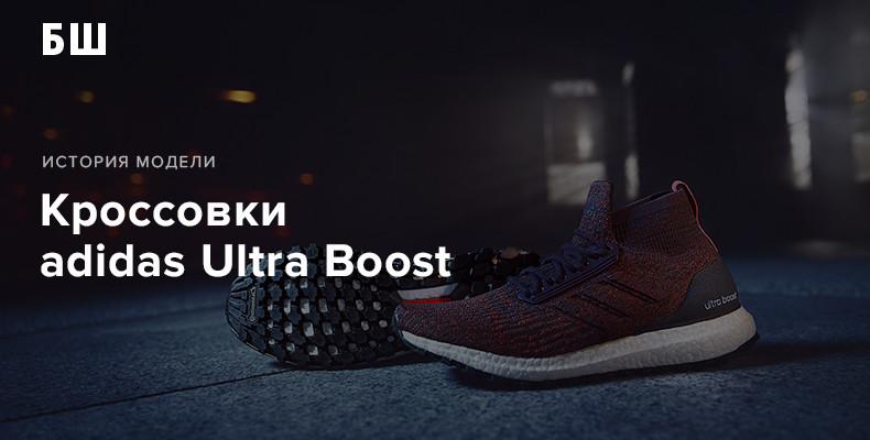 История модели кроссовок adidas Ultra Boost