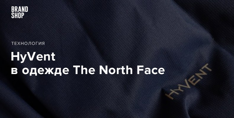 Технология HyVent в одежде The North Face