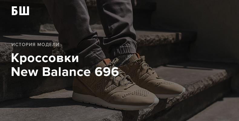 История модели кроссовок New Balance 696