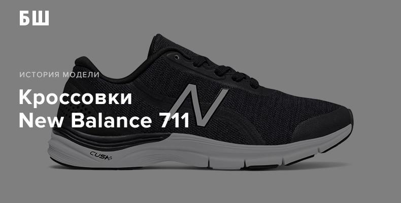 История модели кроссовок New Balance 711v3