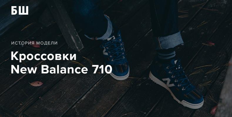 История модели кроссовок New Balance 710