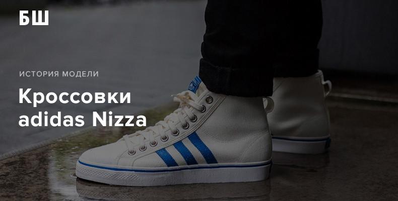 История модели кроссовок adidas Nizza