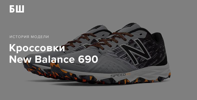 История модели кроссовок New Balance 690