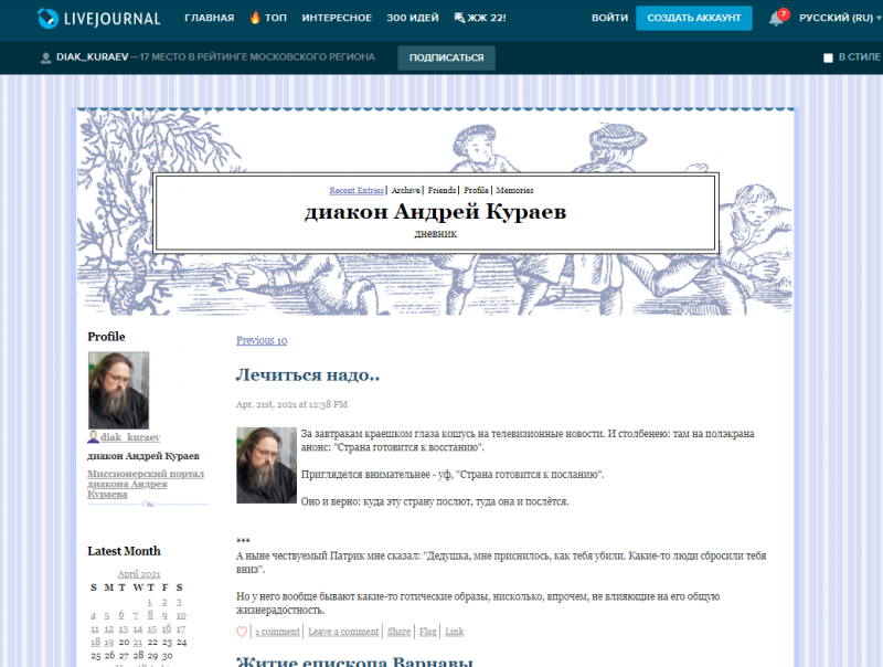 сегодняшняя публикация Кураева, последняя