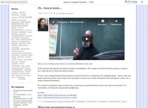 Кураев много лет призывал зачищать СМИ, вводить танки в Останкино, подкладывать бомбы на стадионы